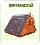 Домик для колодца «Деревенский» Цены